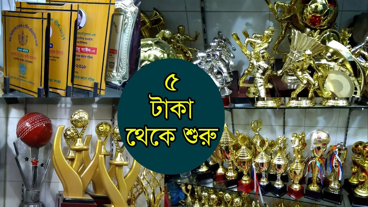 Buy Football / Cricket Trophy,Medel at Wholesale Price | Largest Sports  Market In Bd | Mamun Vlogs