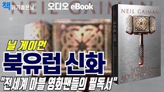 책읽어주는여자 닐 게이먼 [북유럽 신화]  오디오북 책읽어주는 ASMR