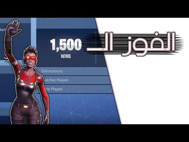 Fortnite | 1500 سولو