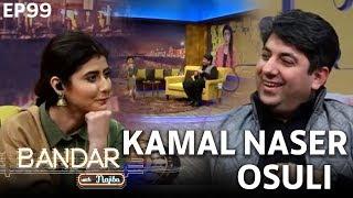 بنډار له نجیبې سره - قسمت ۹۹ / Bandar With Najiba - Episode 99