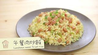 點Cook Guide-午餐肉炒飯 Luncheon meat fried rice