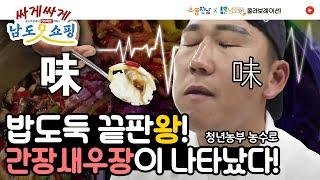 [새부흥송점숙 자연산간장새우장] 청정고흥앞바다에서 자란…
