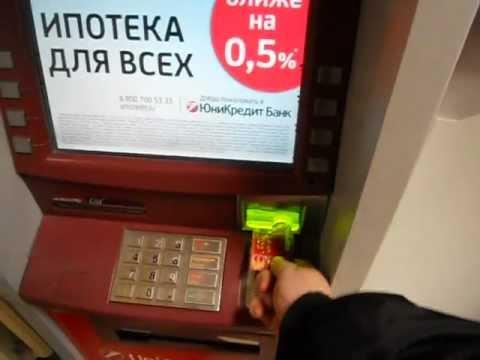 Банкомат уснул  Юникредит банк