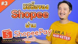 วิธีสั่งซื้อของ SHOPEE ผ่าน SHOPEE PAY   วิธีสั่งซื้อของ SHOPEE EP3 screenshot 3