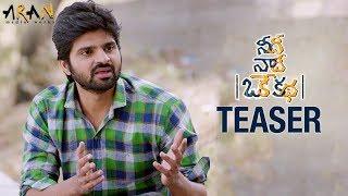 Telugutimes.net Needi Naadi Oke Katha Official TEASER