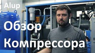 Обзор винтового компрессора Alup SCK 30 10 Plus от General Gas(http://general-gas.ru/ Первый видео обзор винтового маслозаполненного компрессора Alup SCK 30 10 Plus. В видео разобраны..., 2016-02-27T09:29:19.000Z)