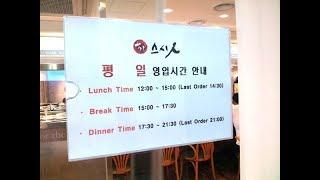 한국 최고의 초밥-스시인! 반박시 맛알못