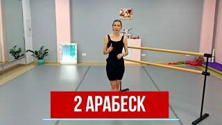 Уроки балета для начинающих. 2й арабеск.