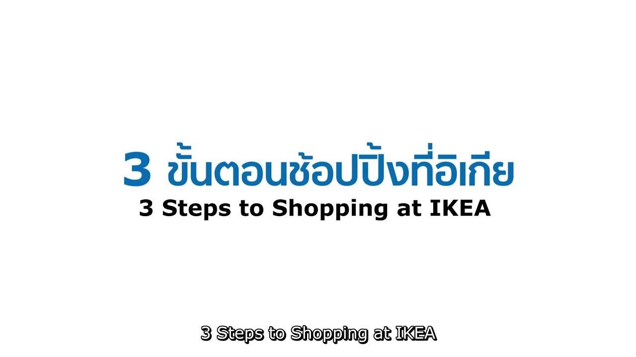 วิธีช้อปปิ้งที่อิเกีย | How To Shop At IKEA