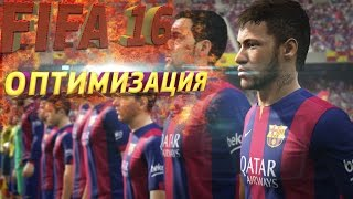 FIFA 16 - Оптимизация [LAG/FPS](Оптимизация FIFA 16. NVIDIA. ▻ http://www.youtube.com/user/Jud1kmaker ▻ http://www.twitch.tv/jud1k DONATE (ДОНАТ) Живем бедно, играем вредно!, 2015-12-18T17:49:53.000Z)
