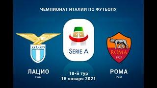 Лацио Рома Италия Серия А 18 тур 15 01 21