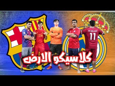 تحدي كلاسيكو الأرض ريال مدريد ضد برشلونة !! ( من الأفضل على مر التاريخ ؟! )