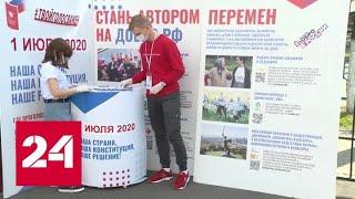 Третий день голосования. Более 21 миллиона россиян высказались по поправкам в Конституцию