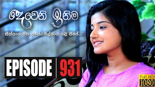 Deweni Inima | Episode 931 21st October 2020 Thumbnail