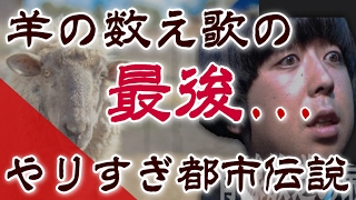 【やりすぎ都市伝説】 主題:最後の羊 語り:日村勇紀(バナナマン) 内...