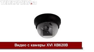 Видео с купольной камеры XVI XB620B