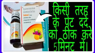 Colimex Drops Review in Hindi , Uses , Compostion, Benefits , Dosage , Side Effect , Price