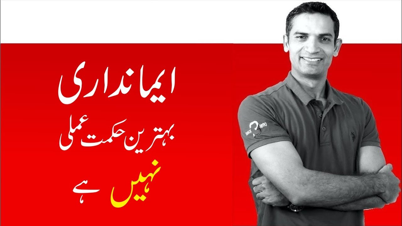 M Akmal Take On Quotation Honesty Is The Best Policy Learn Policy Vs Value The Skill Sets Youtube