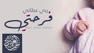 ربي عطاني فرحتي | عمر العيسى | 2018