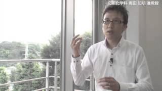 奥田知明准教授 - 生体有害性に関連する微小粒子状物質の物理化学特性の解明