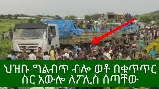 Ethiopia   ሰበር መረጃ - ህዝቡ ግልብጥ ብሎ ወቶ በቁጥጥር ስር አውሎ ለፖሊስ ሰጣቸው