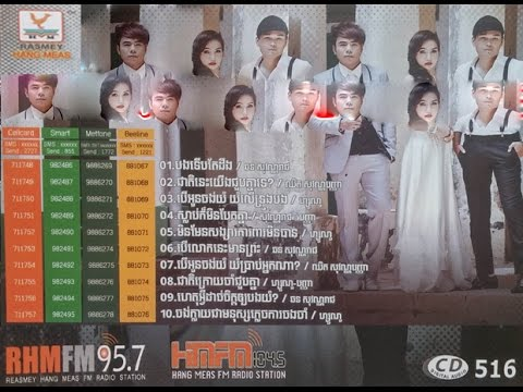 hrm cd vol 516 full album