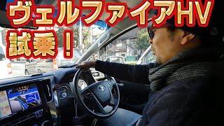 【試乗】トヨタヴェルファイアハイブリッドを体験!|カージャーナリストの匠