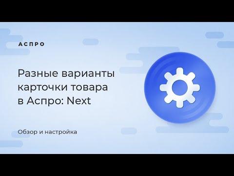 Новые карточки товара для Аспро: Next – обзор возможностей и настроек