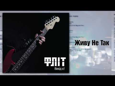 Клип Фліт - Живу не так