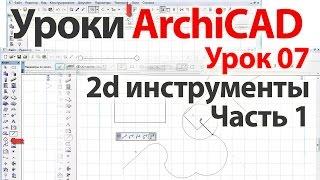 Уроки ArchiCAD (архикад) Урок07. 2d инструменты. Часть1
