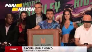 Ломаченко дав найкоротшу прес-конференцію у світі