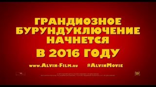 Элвин и бурундуки 4  2016  Трейлер на русском