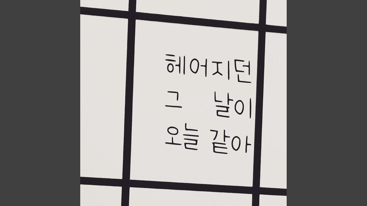 이동윤 (Lee Dong Yoon) - 헤어지던 그 날이 오늘 같아