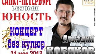 Аркадий Кобяков - Концерт: Версия без купюр (Санкт-Петербург,