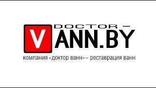 Реставрация ванны жидким акрилом в Белоруссии!(http://doctor-vann.by -Компания