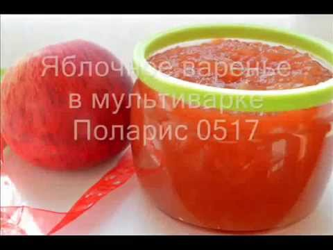 Варенье из яблок в мультиварке поларис в режиме варенье
