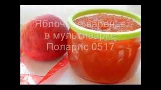Яблочное варенье в мультиварке Поларис 0517