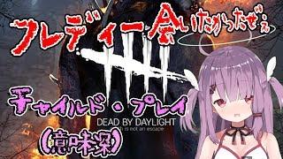 【Vtuber】DEAD BY DAYLIGHT【奇声】 thumbnail