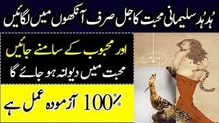 Strongest Wazifa Love | Hud Hud Sulemani Mohabbat Kajal | Mohabbat Ka Tez Treen Wazifa