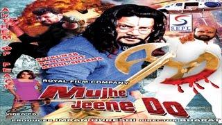 Mujhe Jeene Do - Dubbed Full Movie | Hindi Movies 2016 Full Movie HD