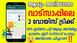 2 Secret Voice Trick in Whatsapp|99% People Don\'t Know This Best Whatsapp Trick