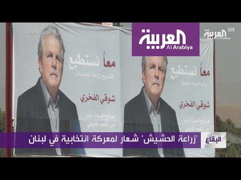 الحشيش.. شعار أحد المرشحين في لبنان  - نشر قبل 2 ساعة