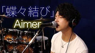 """ご視聴ありがとうございました♪ 今回は""""Aimer""""さんの【蝶々結び】をピア..."""