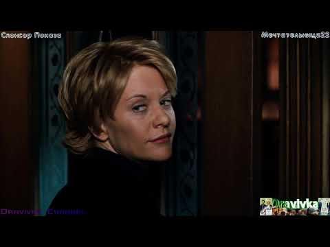 Часть Моей Души Умерла ... отрывок из фильма (Вам Письмо/You've Got Mail)1998