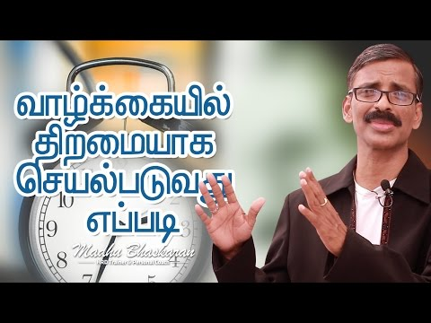 HOW TO MAKE EFFICIENCY IN LIFE / TAMIL MOTIVATION / MADHU BHASKARAN