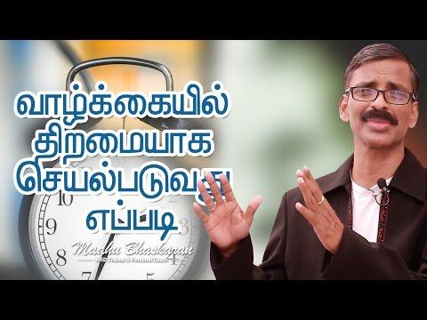 HOW TO MAKE EFFICIENCY IN LIFE / TAMIL MOTIVATION / MADHU BHASKARAN