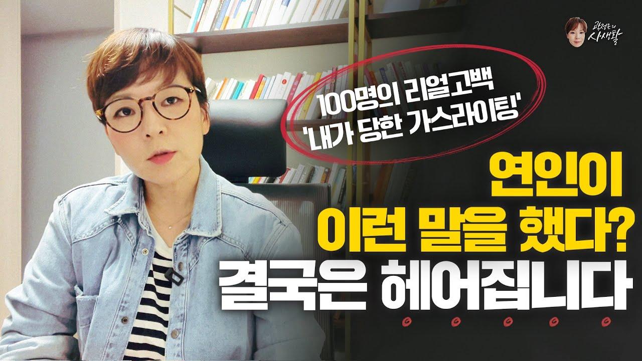 [ep.66] 2021년 한국의 가스라이팅에 대한 가장 날선 보고서 (100인의 리얼고백)