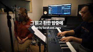 It came upon a midnight clear [그 맑고 환한밤중에] Cover by Sarah Kim & Jerry Kim [Christmas Carol Worship]