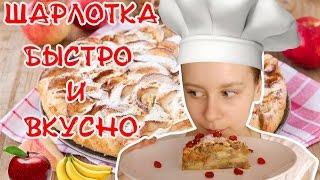 Шарлотка с яблоками, бананом, корицей / Видео рецепты / Быстро и вкусно