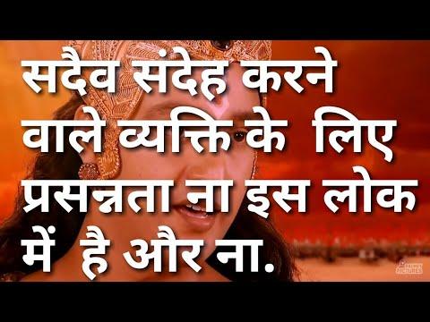 Bhagawt Geeta Shlok for WhatsApp status video || Motivational quotes in hindi || inspired || part 4